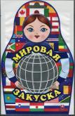 Вакуумный пакет Матрешка и глобус 125×200 мм ПЭТ/ПЭ - 72 мкм купить вакуумные пакеты